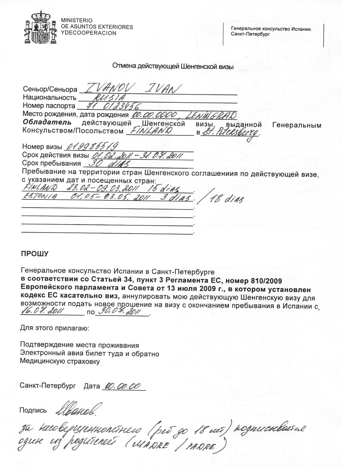 Письмо Посольство Образец