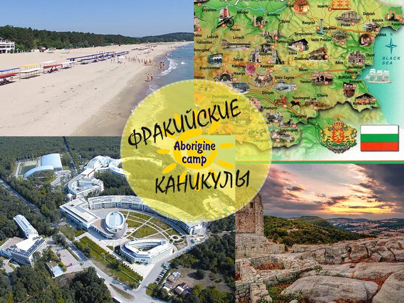 международный языковой лагерь в Болгарии